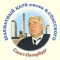 Клуб им. Спасского