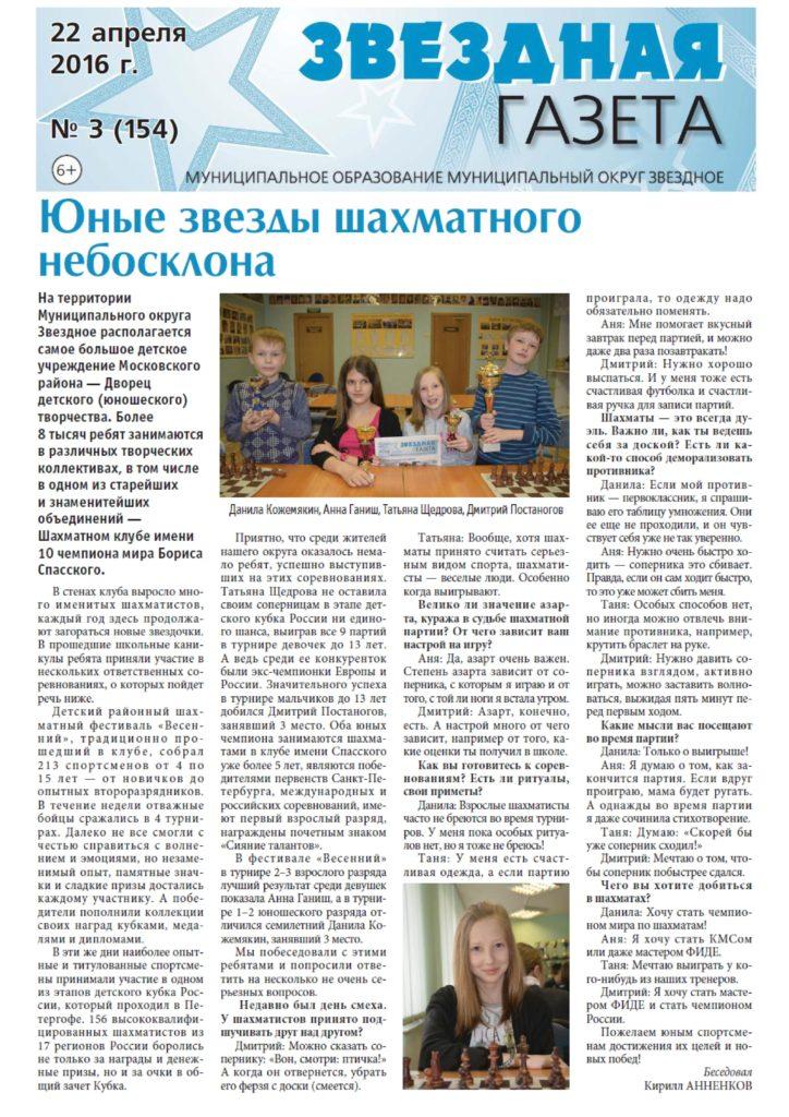 Звездная газета 2016 №3
