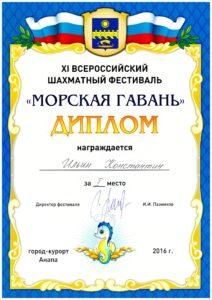 Ильин-Анапа2016