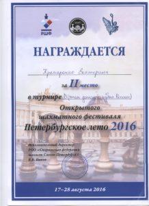 Крамаренко-Крестовский