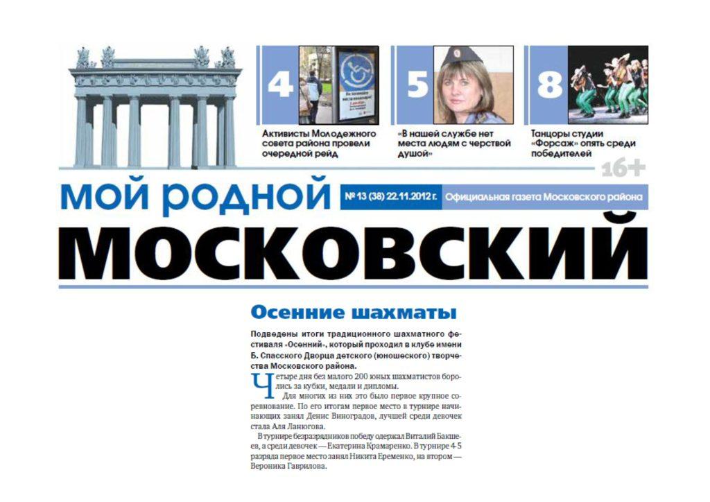 Мой Московский 2012-№13