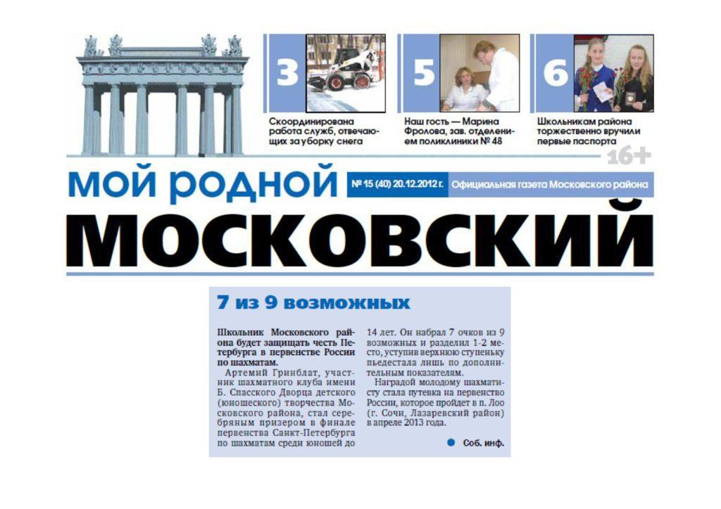 Мой Московский 2012-№15