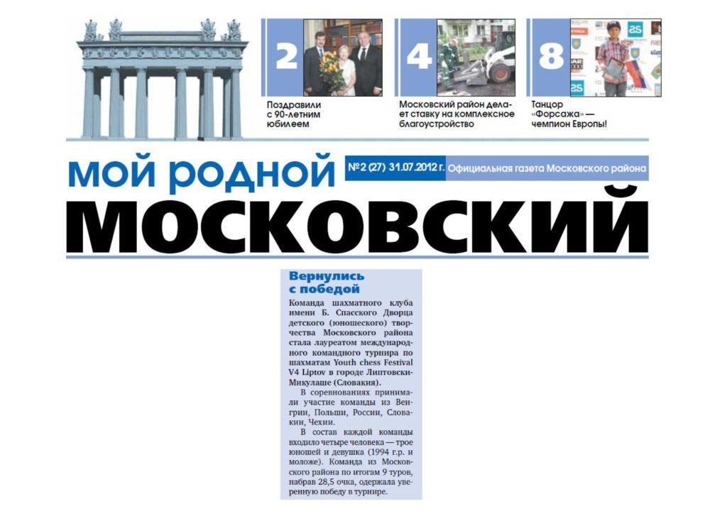 Мой Московский 2012-№2