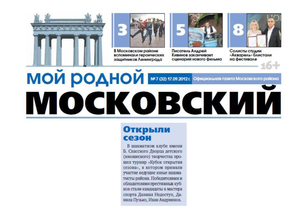 Мой Московский 2012-№7