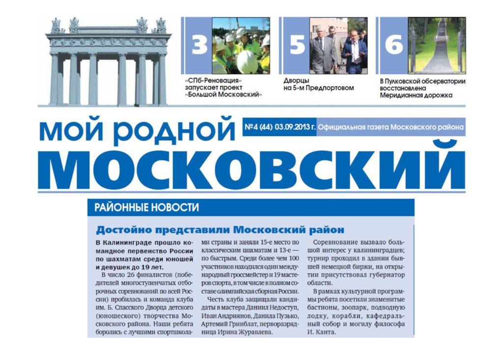 Мой Московский 2013-№4