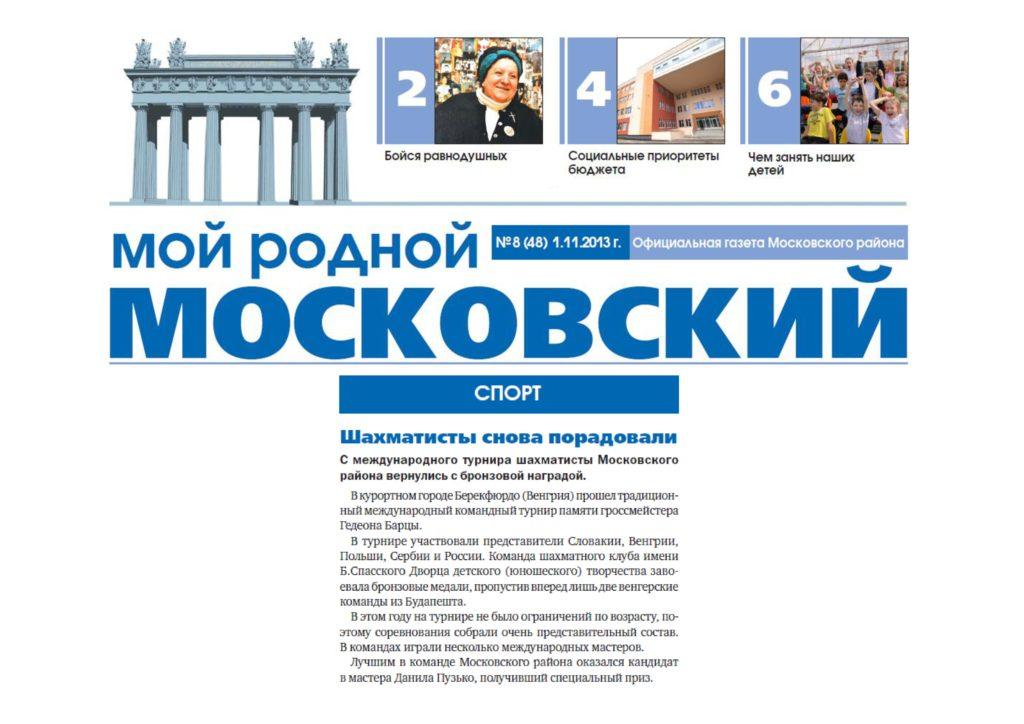 Мой Московский 2013-№8