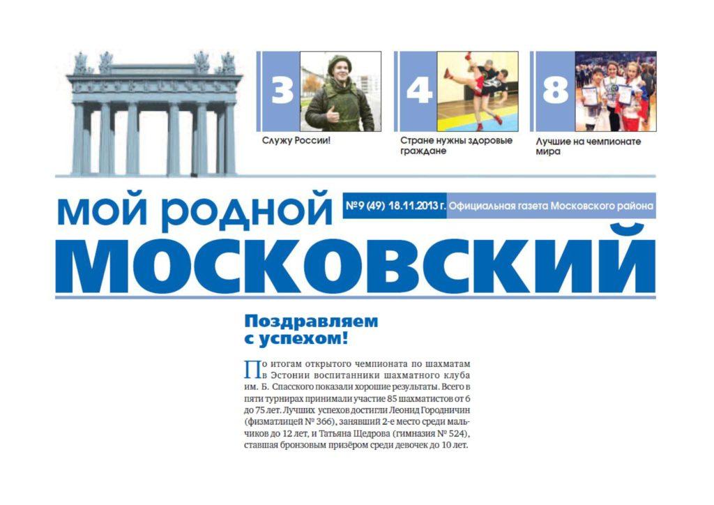 Мой Московский 2013-№9
