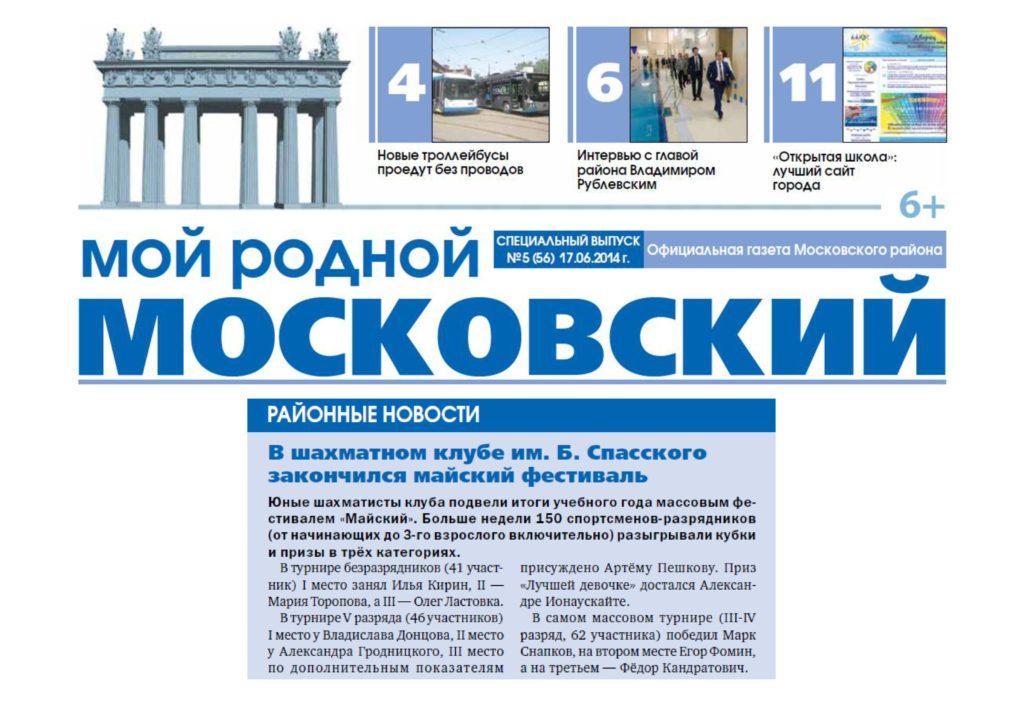 Мой Московский 2014-№5
