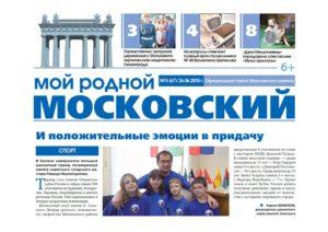 Мой Московский 2015-№5