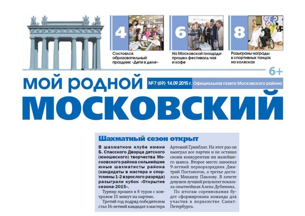 Мой Московский 2015-№7