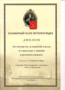 Прометей-Андриянов13