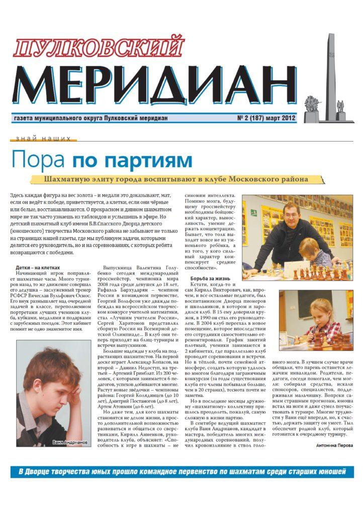 Пулковский меридиан 2012-№2