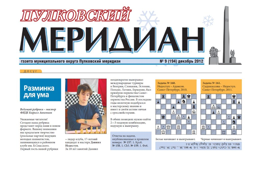 Пулковский меридиан 2012-№9