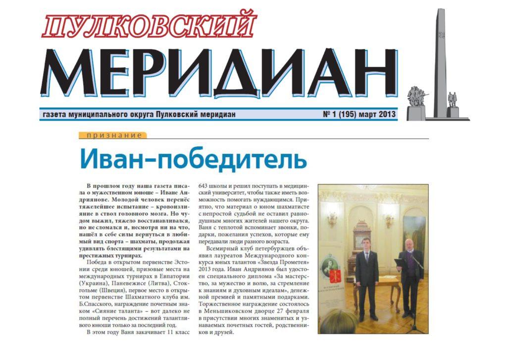 Пулковский меридиан 2013-№1