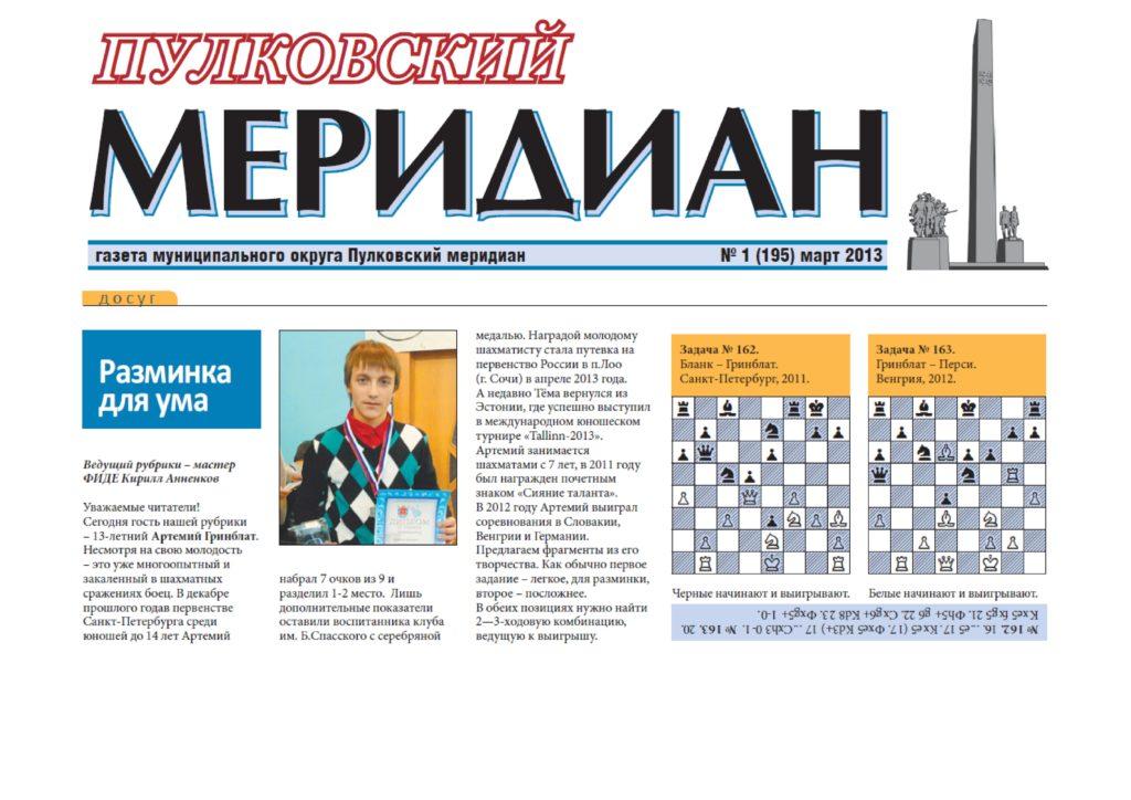 Пулковский меридиан 2013-№1-2