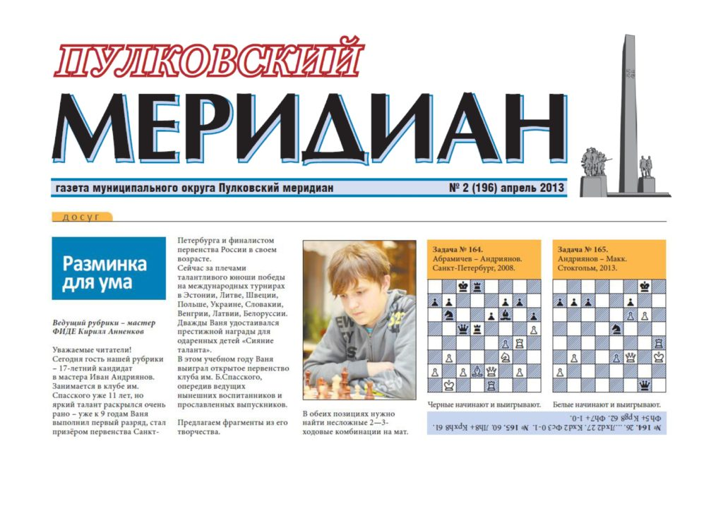 Пулковский меридиан 2013-№2