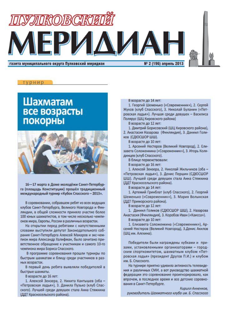 Пулковский меридиан 2013-№2-2
