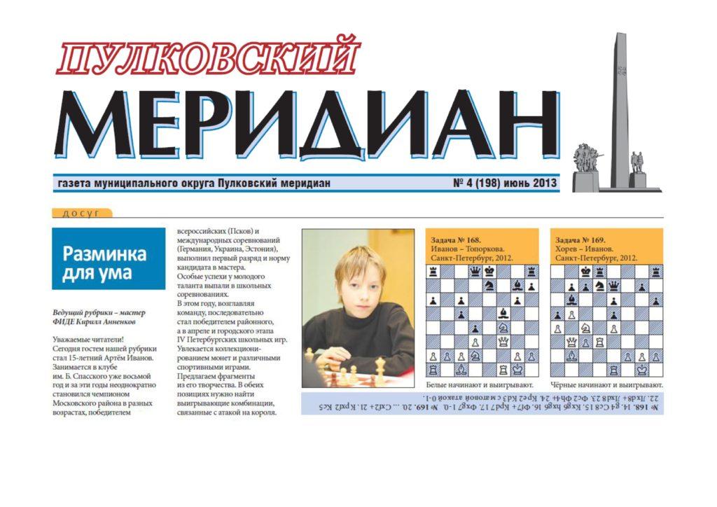 Пулковский меридиан 2013-№4