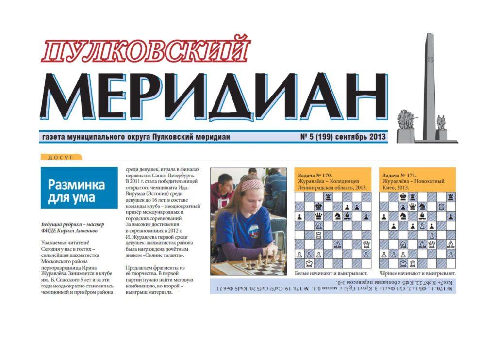 Пулковский меридиан 2013-№5