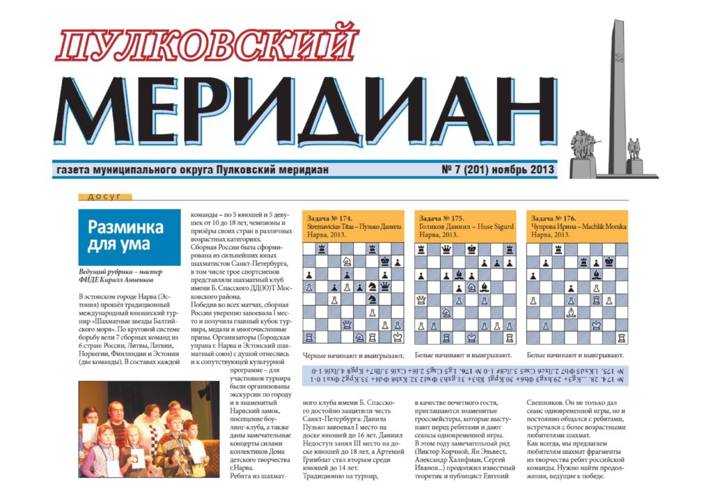 Пулковский меридиан 2013-№7