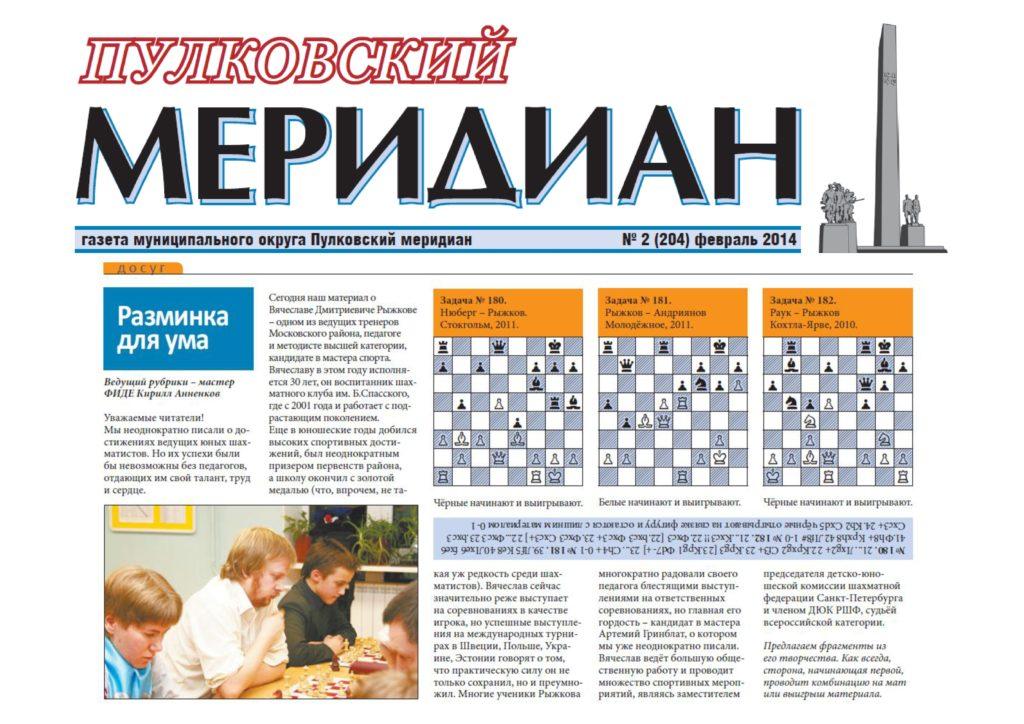 Пулковский меридиан 2014-№2