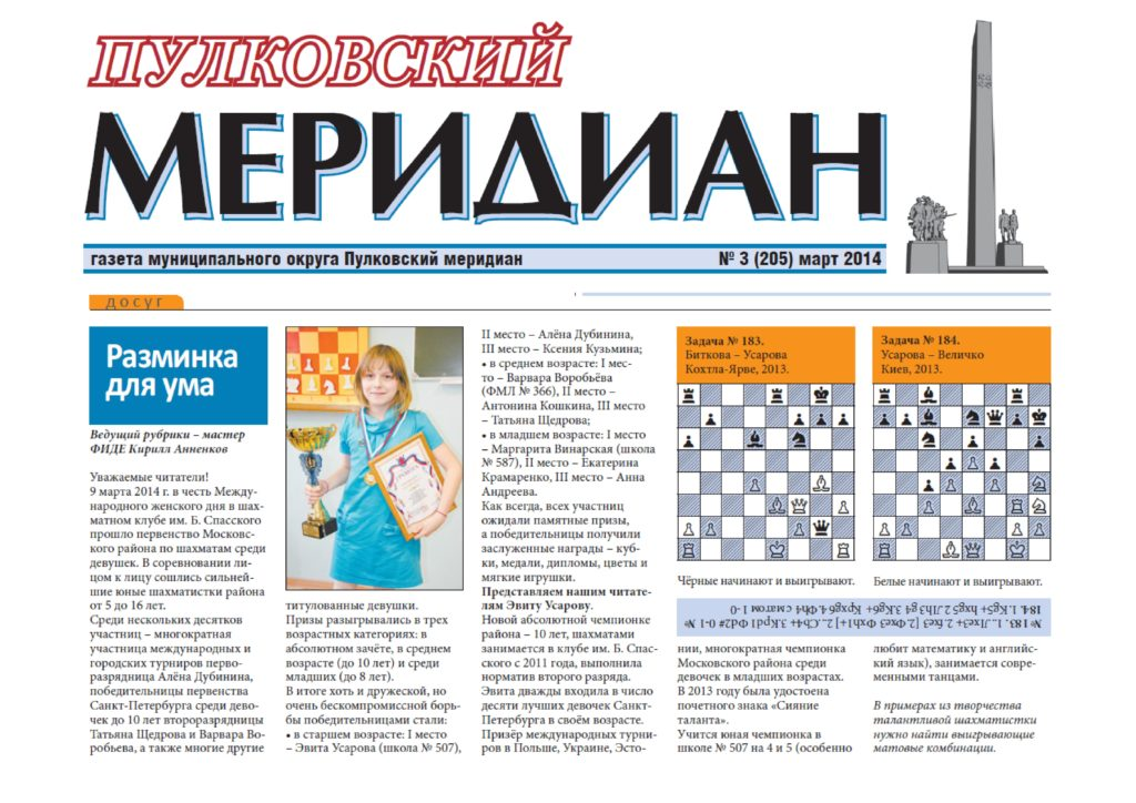 Пулковский меридиан 2014-№3-2