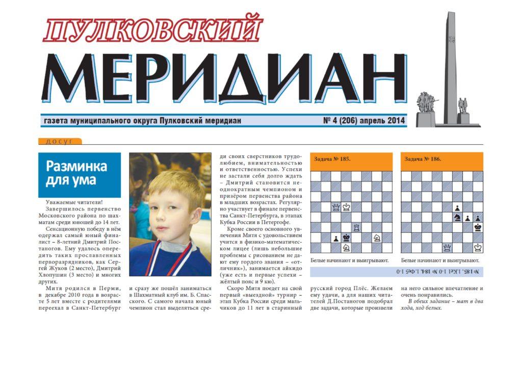Пулковский меридиан 2014-№4