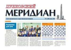 Пулковский меридиан 2014-№6