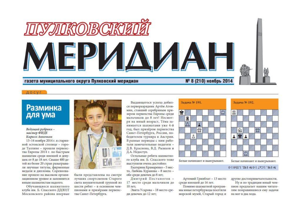 Пулковский меридиан 2014-№8