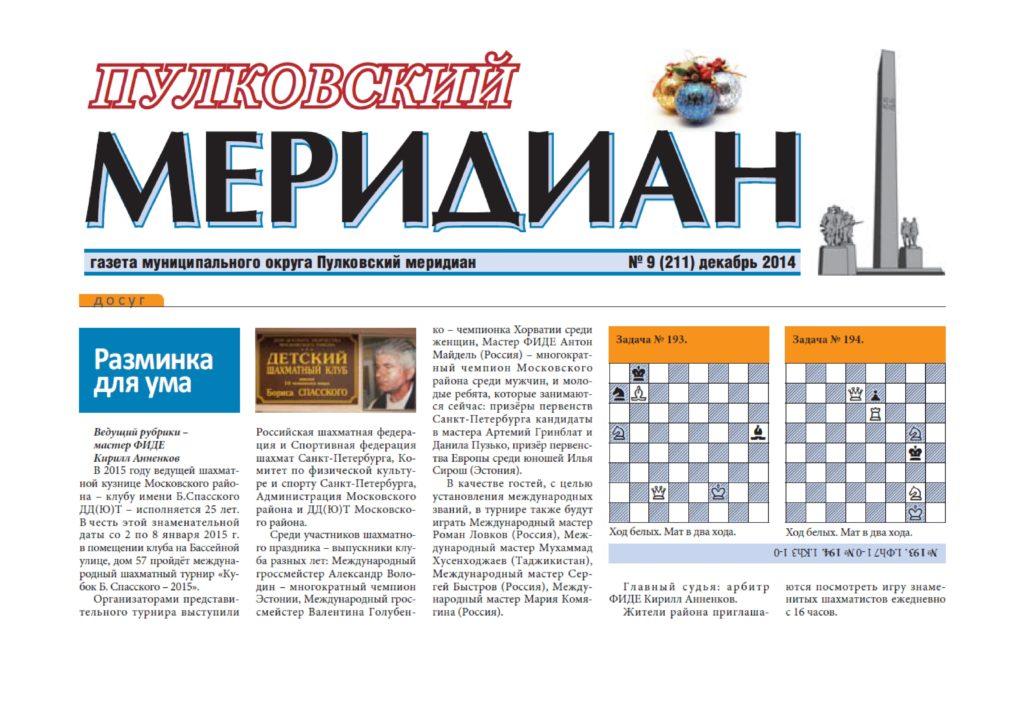 Пулковский меридиан 2014-№9