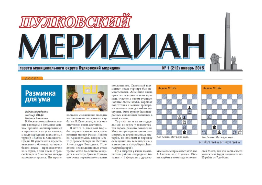 Пулковский меридиан 2015-№1
