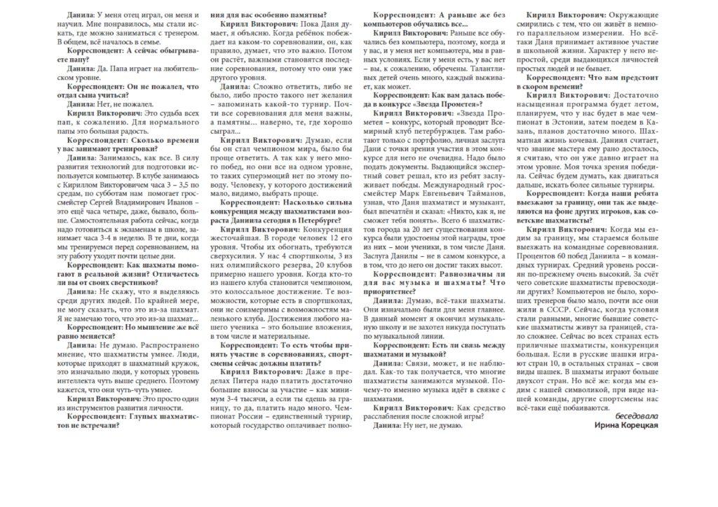 Пулковский меридиан 2015-№2-3