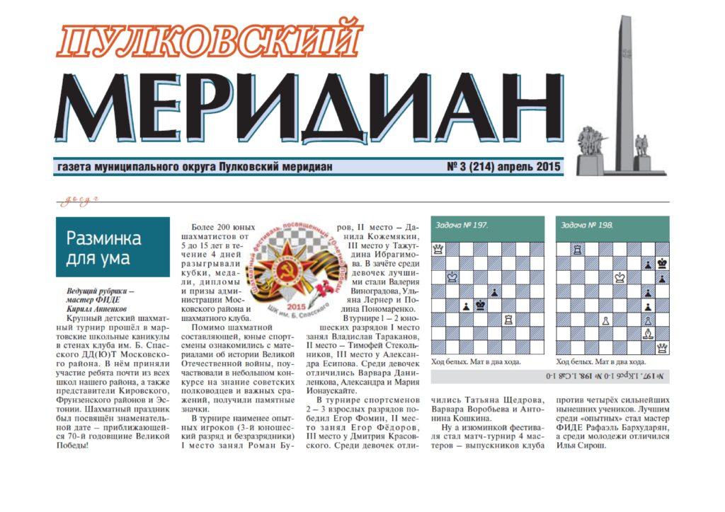 Пулковский меридиан 2015-№3