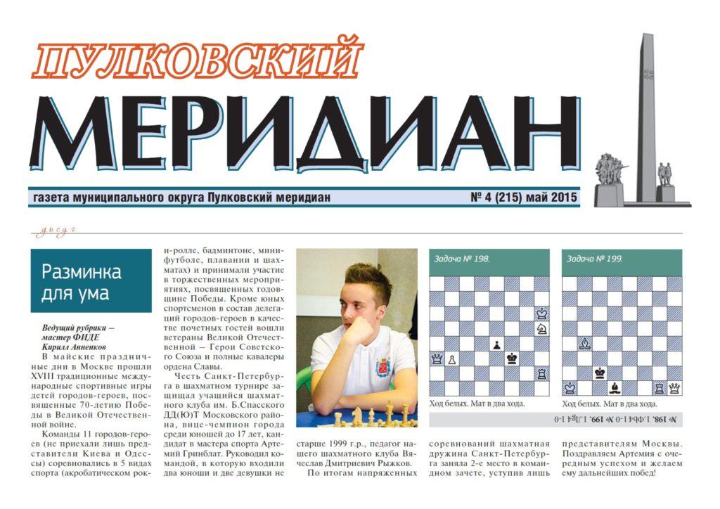 Пулковский меридиан 2015-№4
