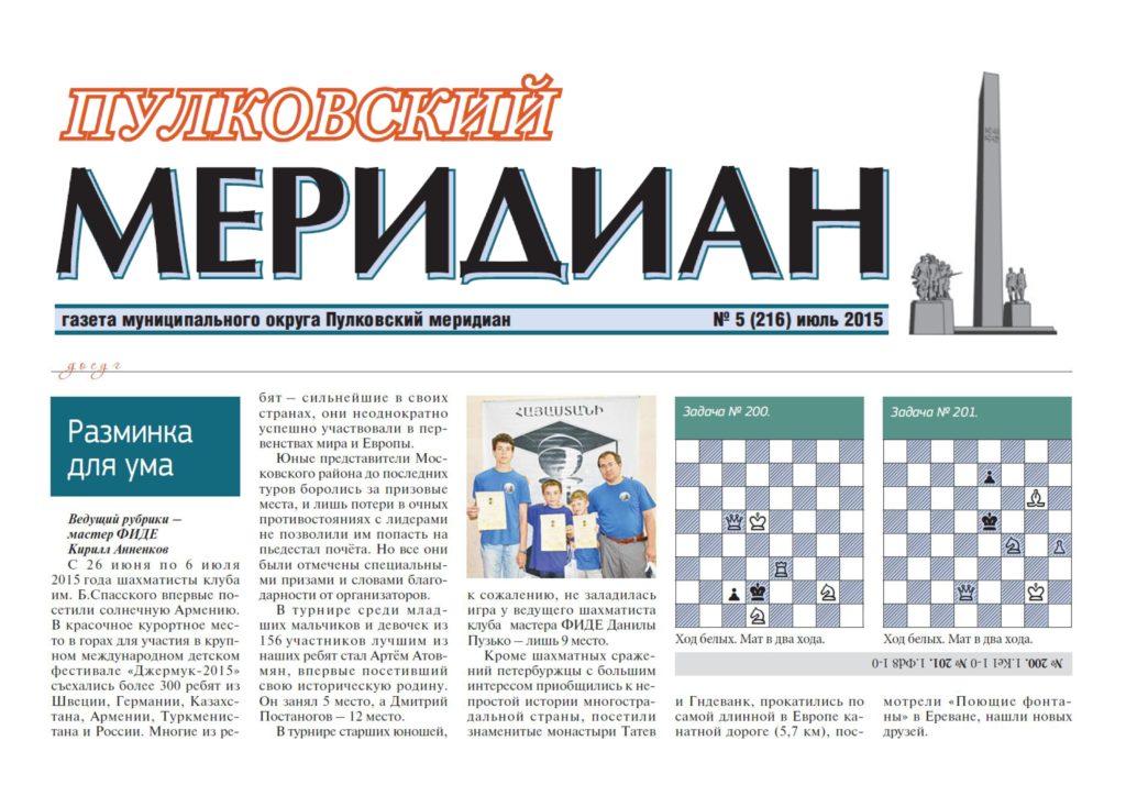 Пулковский меридиан 2015-№5