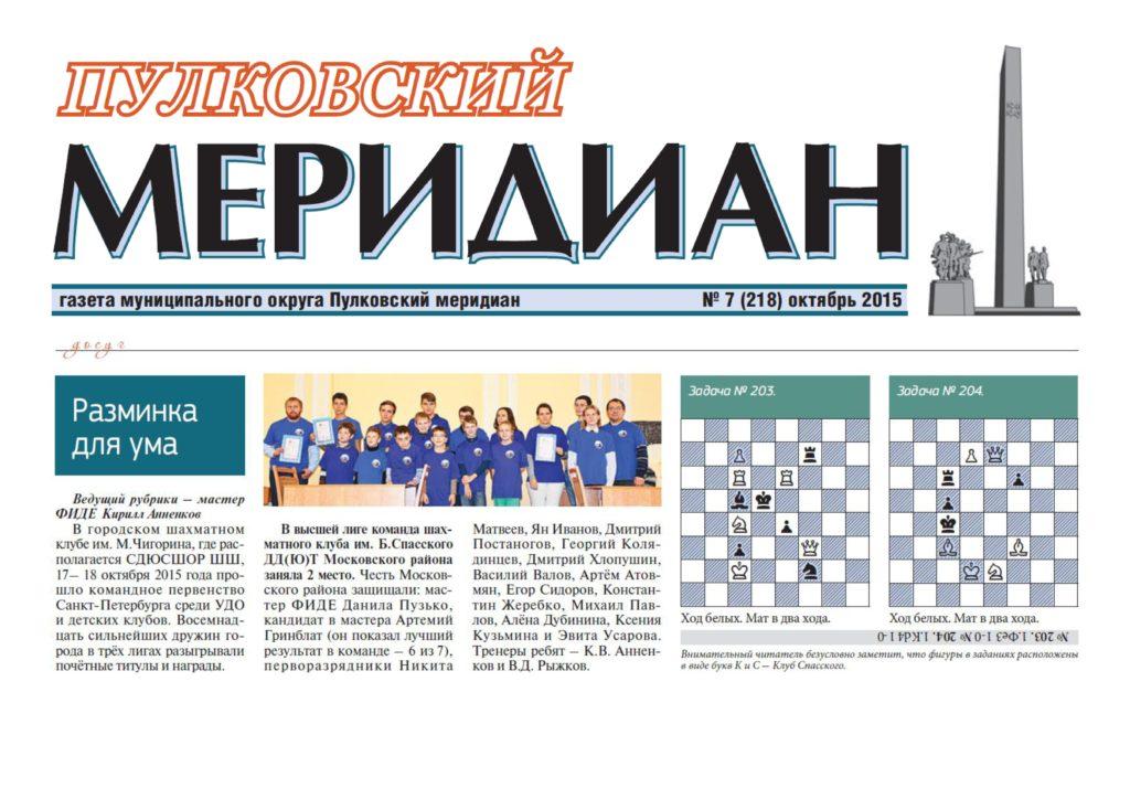 Пулковский меридиан 2015-№7