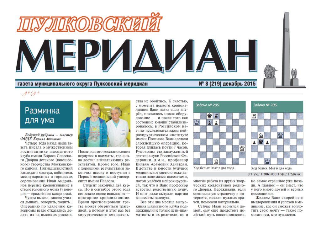 Пулковский меридиан 2015-№8