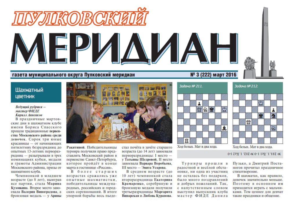 Пулковский меридиан 2016-№3