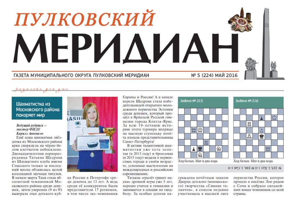 Пулковский меридиан 2016 №5