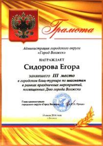 Сидоров-волжск