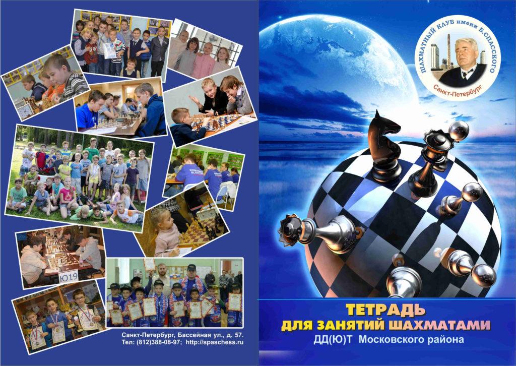 Тетрадь_2015-1