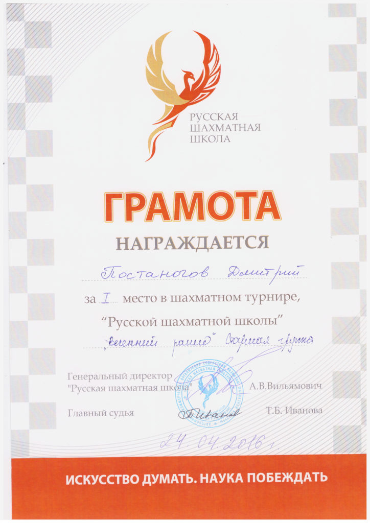 postanogov_april_2016