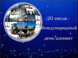 Международный-день-шахмат